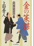 日雇い浪人生活録 3 金の策謀 (ハルキ文庫 時代小説文庫)