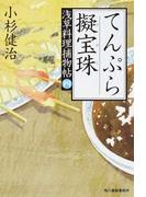浅草料理捕物帖 4 てんぷら擬宝珠 (ハルキ文庫 時代小説文庫)