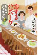 恋するハンバーグ 食堂のおばちゃん 2