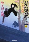 髪結の亭主 8 女と盗賊 (ハルキ文庫 時代小説文庫)