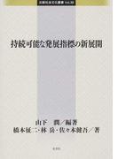 持続可能な発展指標の新展開 (比較社会文化叢書)