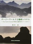 デージーワールドと地球システム The Earth Systemの抄訳と編著者のノートから