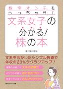 【オンデマンドブック】数字オンチもへっちゃら! 文系女子の分かる!株の本