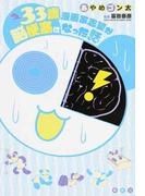 33歳漫画家志望が脳梗塞になった話 (ふんわりジャンプ)