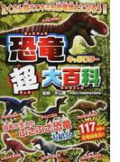 恐竜キャラクター超大百科 ふさふさ恐竜大紹介! たくさん覚えてキミも恐竜博士になろう!!