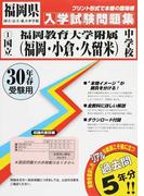 国立福岡教育大学附属〈福岡・小倉・久留米〉中学校 30年春受験用