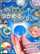 ぽよぽよ体験!つかめる水キット 自由研究にも使える!
