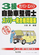 3級ガソリン・エンジン自動車整備士ズバリ一発合格問題集 本試験形式! 第5版 (国家・資格シリーズ)
