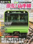 鉄道クラブ Vol.2 特集E235系量産開始激変!山手線E231系500番台置き換え計画始動!