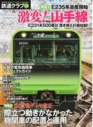 鉄道クラブ Vol.2 特集E235系量産開始激変!山手線