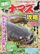 爆釣!でかナマズ攻略 ナマズ釣りを始めたい方に!釣果を上げるノウハウ満載!! (COSMIC MOOK)(COSMIC MOOK)