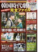 最新!韓国時代劇完全ファイル 今、最高の時代劇をどこよりも詳しく解説!