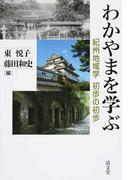 わかやまを学ぶ 紀州地域学 初歩の初歩 (和歌山大学フィールドミュージアム叢書)