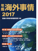 年鑑海外事情 2017
