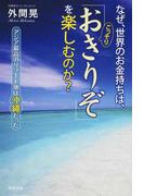 なぜ、世界のお金持ちは、こっそり「おきりぞ」を楽しむのか? アジア最高のリゾート地は沖縄だった