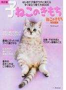 子ねこのきもち はじめて子猫がウチに来たらすぐ役立つ育て方BOOK 改訂版