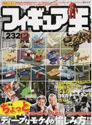 フィギュア王 No.232 特集・海洋堂・宮脇センムの蔵出しプラモ道・超拡大版