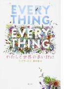 EVERYTHING,EVERYTHING わたしと世界のあいだに