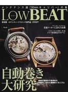 LOW BEAT No.11 自動巻き大研究