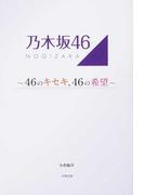 乃木坂46 46のキセキ、46の希望
