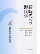 新時代への源氏学 4 制作空間の〈紫式部〉