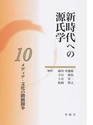 新時代への源氏学 10 メディア・文化の階級闘争