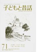 子どもと昔話 子どもと昔話を愛する人たちの季刊誌 71号(2017年春) 連載うさぎ! 44