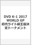 K-1WORLD GP2017JAPAN初代ライト級王座決定トーナメント[DVD]