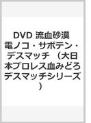 大日本プロレス流血砂漠電ノコ・サボテン・デスマッチ[DVD]