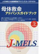 母体救命アドバンスガイドブック J−CIMELS公認講習会アドバンスコーステキスト J−MELS