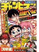 【期間限定価格】週刊少年チャンピオン2017年20号