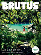 BRUTUS (ブルータス) 2017年 5月1日号 No.845 [旅に行きたくなる。人生を変える楽園へ。]