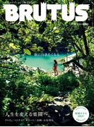 BRUTUS (ブルータス) 2017年 5月1日号 No.845 [旅に行きたくなる。人生を変える楽園へ。](BRUTUS)