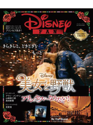 ディズニーファン 2017年5月号増刊 『美女と野獣』公開記念号 プリンセスに、なりたい!
