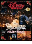 ディズニーファン 2017年5月号増刊 『美女と野獣』公開記念号 プリンセスに、なりたい!(ディズニーファン)