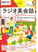 NHKラジオ ラジオ英会話 2017年5月号