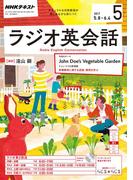 NHKラジオ ラジオ英会話 2017年5月号(NHKテキスト)