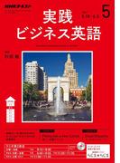 NHKラジオ 実践ビジネス英語 2017年5月号(NHKテキスト)