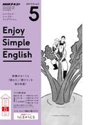NHKラジオ エンジョイ・シンプル・イングリッシュ 2017年5月号