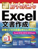 今すぐ使えるかんたん 定番ビジネス文書がすぐに作れる! Excel文書作成 [Excel 2016/2013/2010対応版]