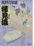 【全1-2セット】大江戸落語百景(朝日新聞出版)