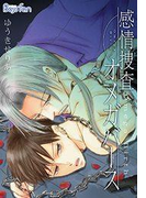 【11-15セット】感情捜査オメガバース(ボーイズファン)