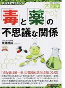 「毒」と「薬」の不思議な関係 (目にやさしい大活字 Excellent Books SUPERサイエンス)