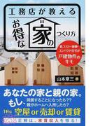 工務店が教えるお得な家のつくり方 低コスト・強靱・コンパクト住宅が戸建物件のキモ