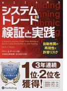 システムトレード検証と実践 自動売買の再現性と許容リスク (ウィザードブックシリーズ)