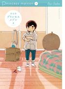 プリンセスメゾン 4 (ビッグスピリッツコミックス)(ビッグコミックス)