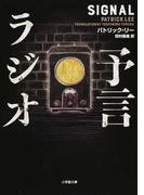 予言ラジオ (小学館文庫 サム・ドライデンシリーズ)