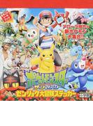 ポケットモンスターサン&ムーンゼンリョク大冒険ステッカー (まるごとシールブック)