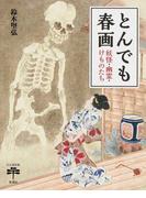 とんでも春画 妖怪・幽霊・けものたち (とんぼの本)(とんぼの本)