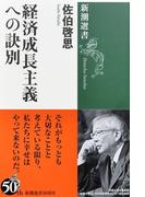 経済成長主義への訣別 (新潮選書)(新潮選書)